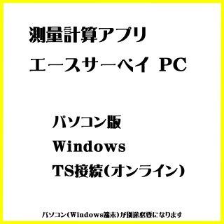 エースサーベイAdB(TSオン/基本+多角+振向+対回)−32 AS−AdB 【microSD=32GB】