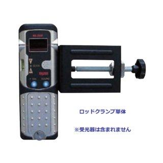 【RC-2】レーザー墨出器用 ロッドクランプ(クランプのみ)