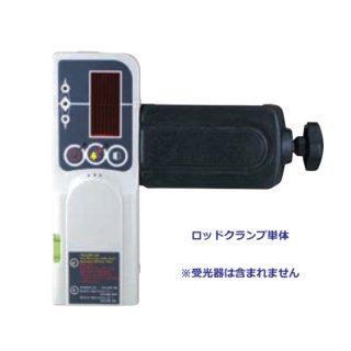 【TL-RC】レーザー墨出器用 ロッドクランプ(クランプのみ)