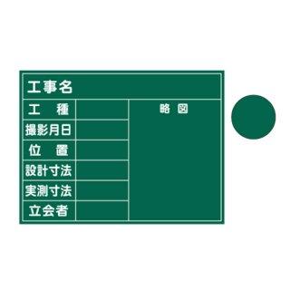 【SG-4G】耐水スチールグリーンボード(工事名・工種・撮影月日・位置・設計寸法他)