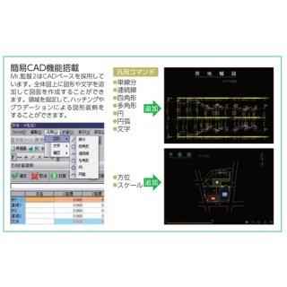 【MX-PCK2】Mr.監督2(パソコン用測量計算ソフト)