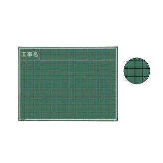 【W-8CS】木製黒板(工事名)