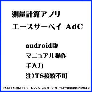 エースサーベイAdB(TSオン/基本+多角+対回)−32 AS−AdB 【microSD=32GB】