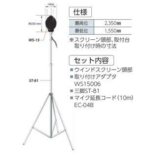 【WS-15セット】屋外用ウインドスクリーン