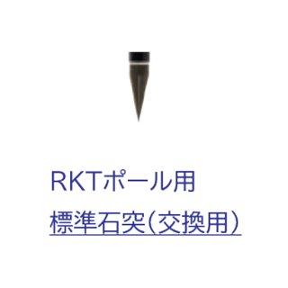 【RCP-1】RTKポール用石突き(先端部分のみ)