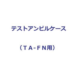 【テストアンビルケース】テストアンビル用ケース