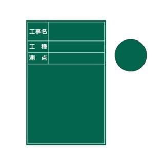 【SG-3S】スチール黒板(工事名・工種・測点)