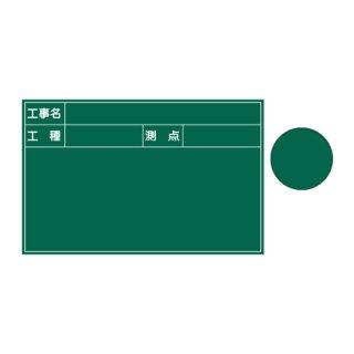 【SG-5S】スチール黒板(工事名・工種・測点)