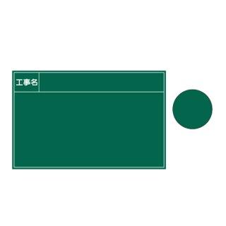 【SG-8S】スチール黒板(工事名)
