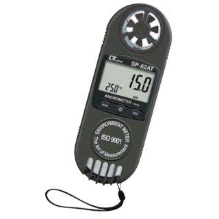 【SP-82AT】ポケットサイズマルチ風速・風量計