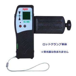 【GL-RC】レーザー墨出器用 ロッドクランプ(クランプのみ)