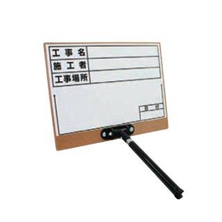 【D-3/02563】伸縮式ホワイトボード(工事名・施工者・工事場所・日付)