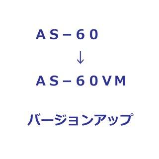 【AS-60VMバージョンアップ】環境計測データ管理ソフトウェア(AS−60→AS−60VM)
