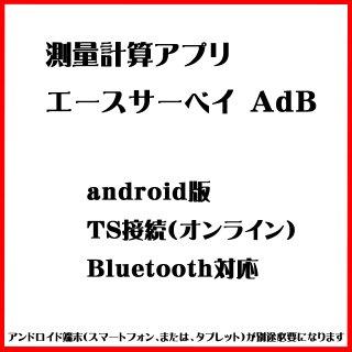 エースサーベイAdB (TSオン/基本+多角) AdB-03