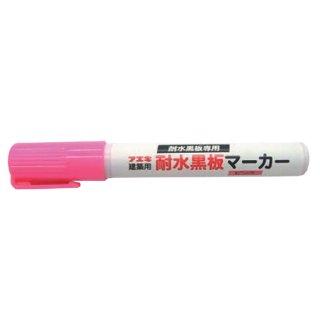 【BM10-H】耐水黒板専用マーカー(ピンク×1本入)