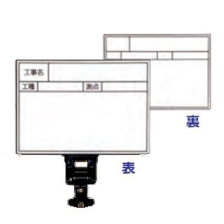 【HP-W5】ハンドプラスボード ホワイトタイプ(工事名・工種・測点)