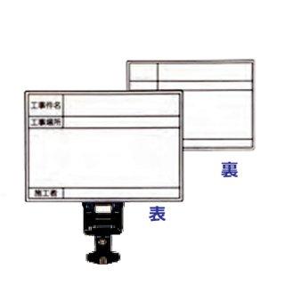 【HP-W40】ハンドプラスボード ホワイトタイプ(工事件名・工事場所・施工者)