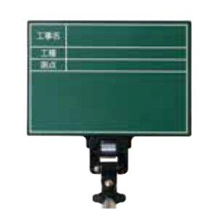 【HP-G6】ハンドプラスボードグリーンタイプ(工事名・工種・測点)