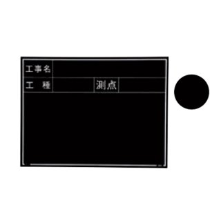 【W-5ER】現場写真工事用木製黒板耐水ERタイプ(工事名・工種・測点)