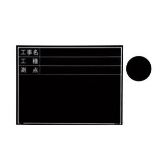 【W-6ER】現場写真工事用木製黒板耐水ERタイプ(工事名・工種・測点)