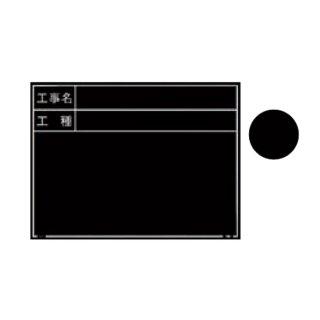 【W-7ER】現場写真工事用木製黒板耐水ERタイプ(工事名・工種)