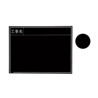 【W-8ER】現場写真工事用木製黒板耐水ERタイプ(工事名)
