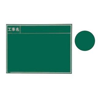 【W-8GR】現場写真工事用木製黒板耐水GRタイプ(工事名)