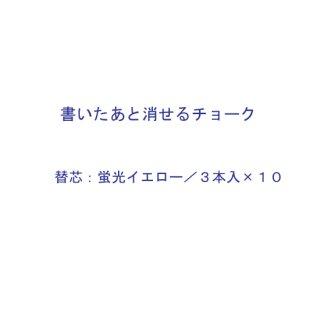 【S25101】書いたあと消せるチョーク替芯3*10蛍光イエロー