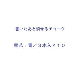 【S25104】書いたあと消せるチョーク替芯3*10青