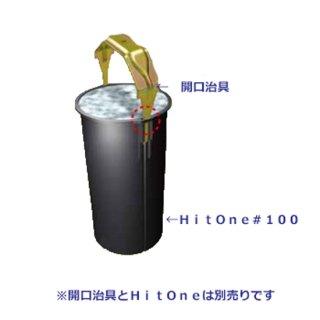【Hit One♯100】HitOne100*200MM/48個入り