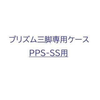 【M-700S-C】M−700S専用ソフトケース