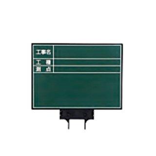 【HPL-G6】ハンドプラスボード・ラージ グリーン(工事名・工種・測点)