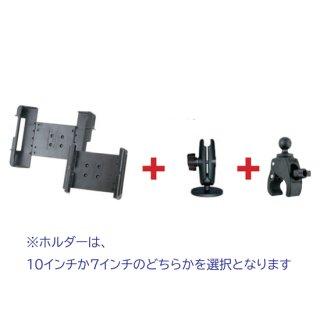【TAB-10】タブレットホルダー 一式 10インチ用