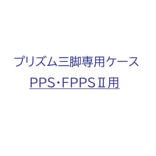 【PPS-C】PPS専用ソフトケース
