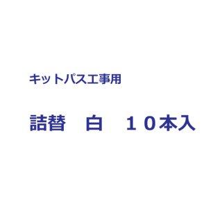 【KKRE-10-W】キットパス工事用 詰替用 白10本入