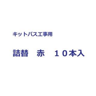 【KKRE-10-R】キットパス工事用 詰替用 赤10本入