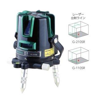 【G-210SR】リアルグリーンレーザー墨出器 受光器三脚セット