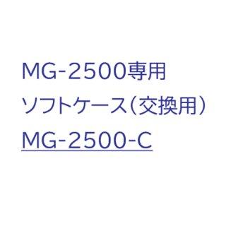 【MG-2500-C】MG−2500専用ソフトケース
