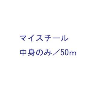 【MYS-50R】マイスチール 交換テープ 50m