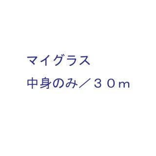 【MYG-30R】マイグラス 交換テープ 30m(中身のみ)