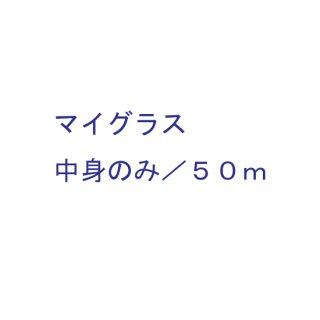 【MYG-50R】マイグラス 交換テープ 50m(中身のみ)