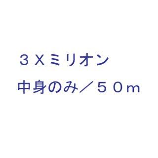 【OTR50XT】3Xミリオン中身のみ 50m