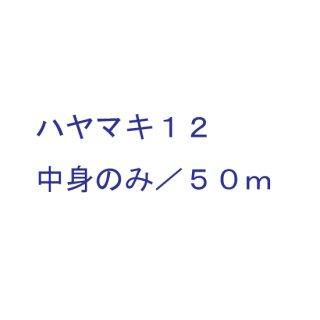 【12-50HSW】ハヤマキ12両面中身のみ 50m