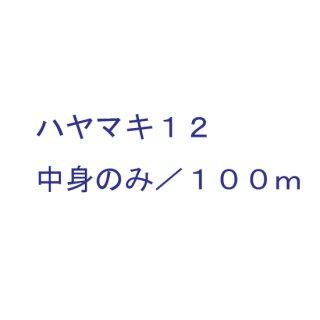 【12-100HSW】ハヤマキ12中身のみ 100m