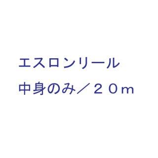 【20-WS】エスロンリール中身のみ 20m
