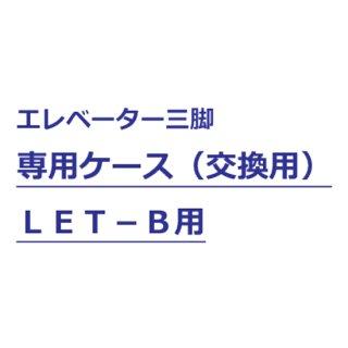 【LET-B-C】LET−B専用ソフトケース(交換用)