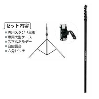 【6C-7500SET】ビーアイ・ロッド 7.5m