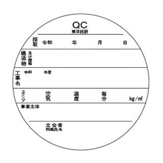 【QC版】供試体改ざん防止ラベル QC版