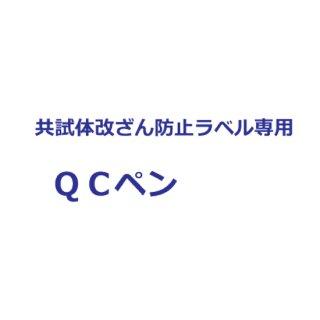 【QCペン】供試体改ざん防止ラベル QCペン