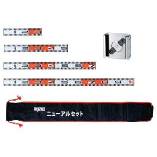 【NAR-5SET】ニューアル5点セット